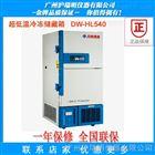 供应超低温冷冻存储箱DW-HL540  无氟环保制冷  节能环保