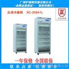 XC-358A1L血液冷藏箱 使用方便  价格合理