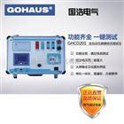 GHCD201全自动互感器综合测试仪