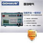 GHCD203全自动互感器综合测试仪