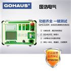 GHCD204全自动互感器综合测试仪