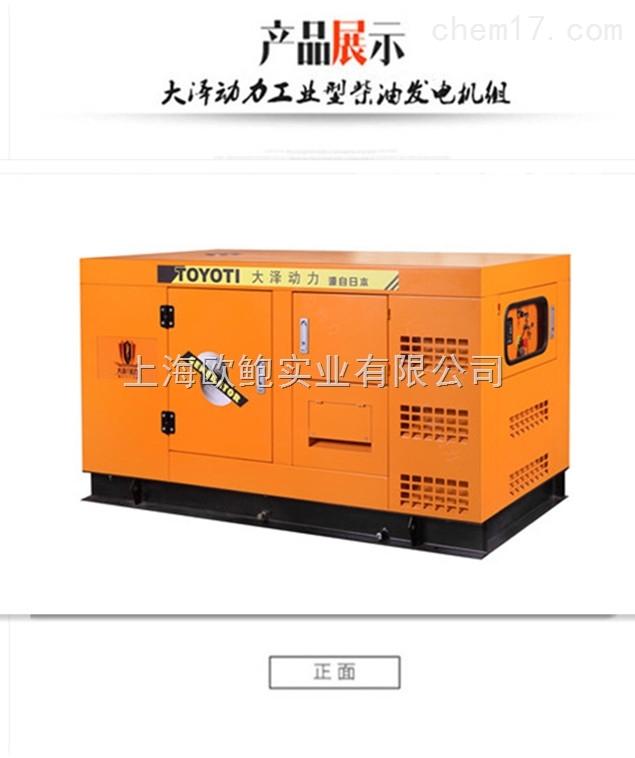 水冷四缸20kw柴油发电机厂家