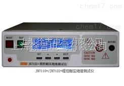 JK7122+程控耐压绝缘测试仪