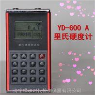 YD-600A型便携式里氏硬度计