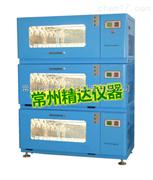 叠加式光照振荡培养箱(全温型)