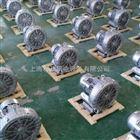 2LB820-HH37-11KW供应成型烘干设备用环形高压鼓风 机 回转式高压气泵