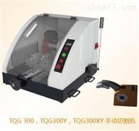 TSGC2J-9KVATQG300系列手动切割机 TQG300