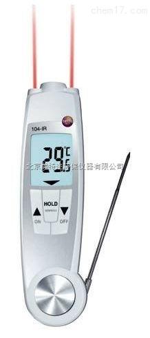 德国德图testo 104-IR食品安全测温仪