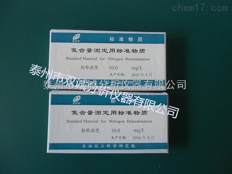 氮含量标准物质