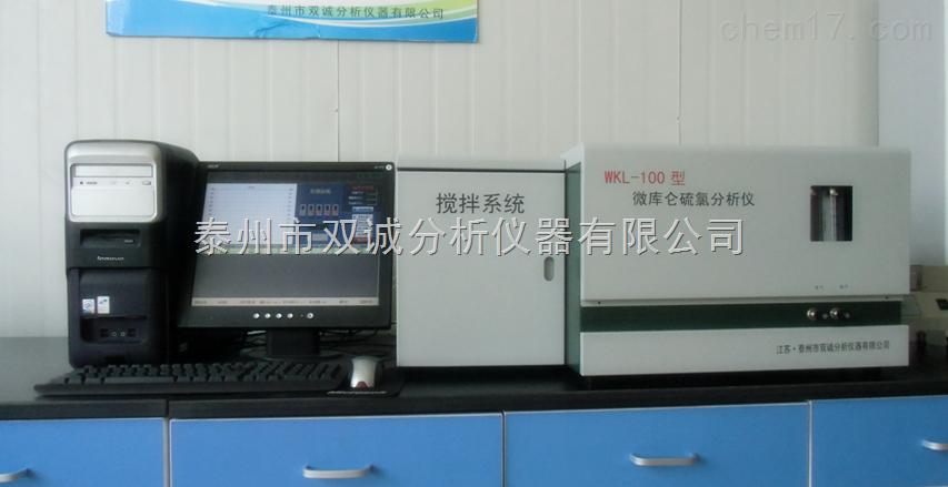 轻油硫含量测定仪