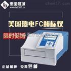 进口热电/赛默飞世尔医用酶标仪FC价格