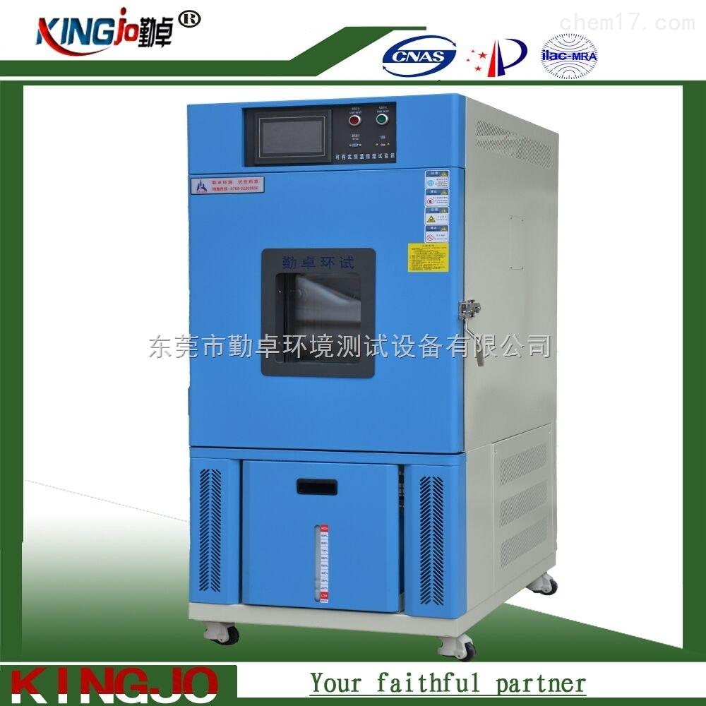 可程式高低温试验机恒温恒湿试验箱高低温湿热箱高低温老化试验箱厂家直销