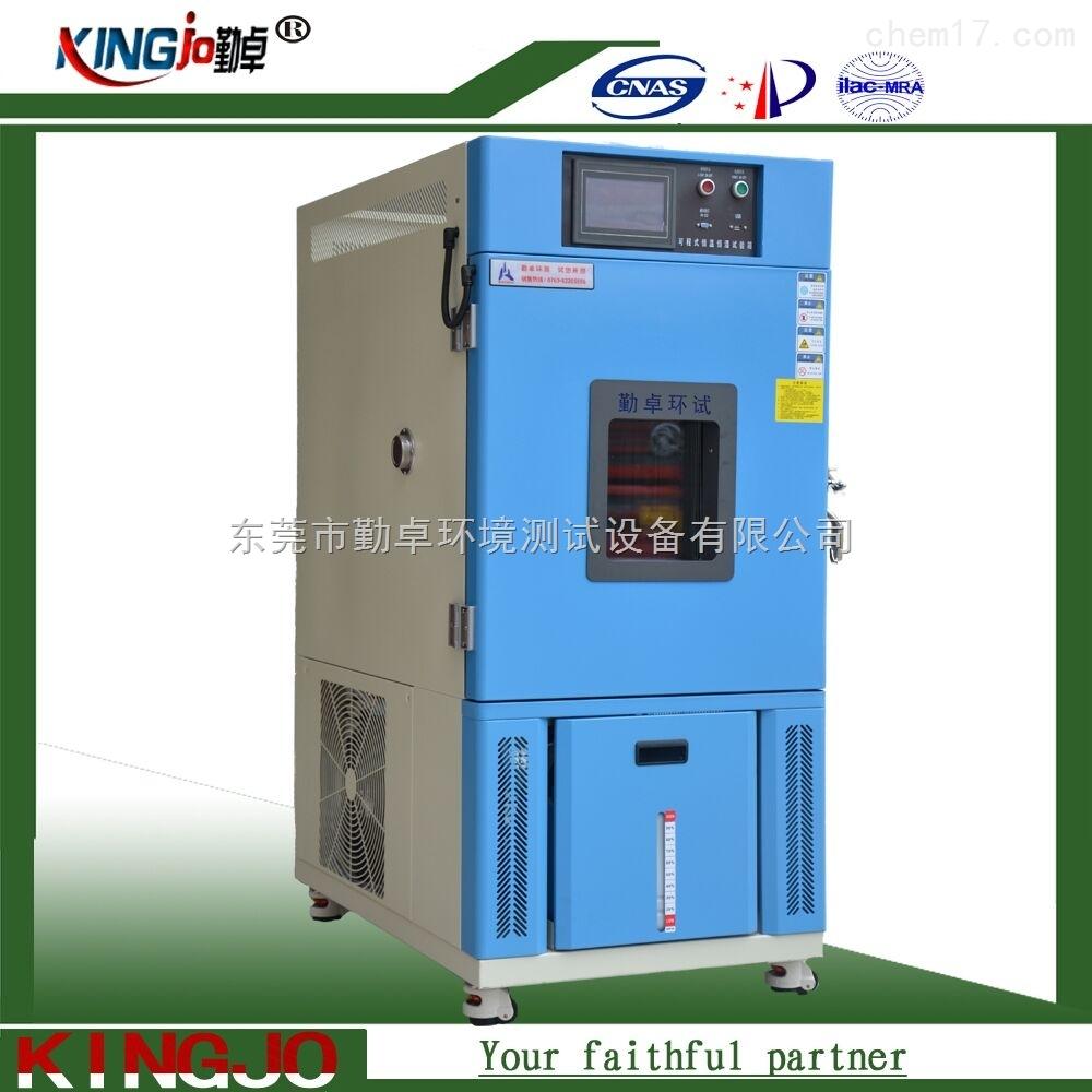 电路板小型高低温试验箱小型高低温交变湿热测试箱