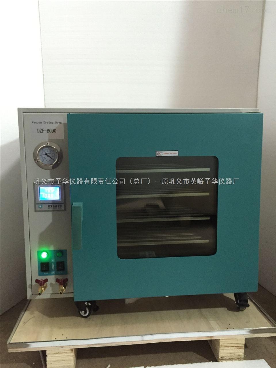 DZF系列真空干燥箱-巩义市予华仪器有限责任公司优质生产厂家