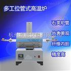 多工位管式高温炉GSL-1100X-S-LT多工位可调
