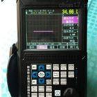 UFD500数字式超声波探伤仪 UFD500 超声波探伤仪