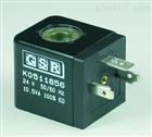 德国GSR带插头标准线圈