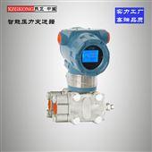 XZGK-3151電容式差壓變送器,XZGK-3151,XZGK-3351