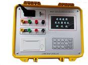 HRBZC-Ⅲ全自动变比组别测试仪