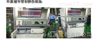 TD-99H铝管涡流探伤检测仪