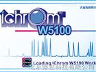 2015药典W5100审计追踪液相色谱工作站