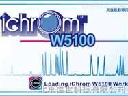 大連依利特2015藥典W5100審計追蹤液相色譜工作站