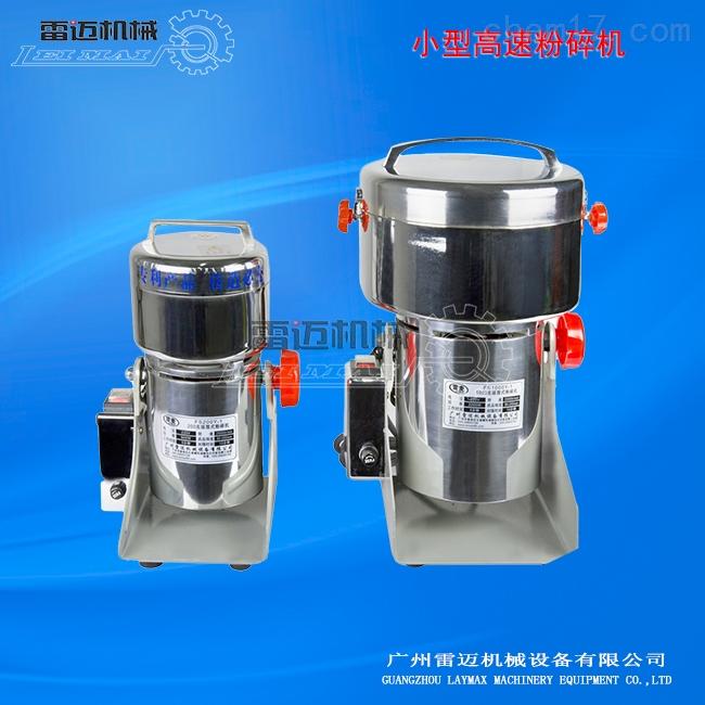 田七中药材专用粉碎机,小型家用高速粉碎机哪里有卖?