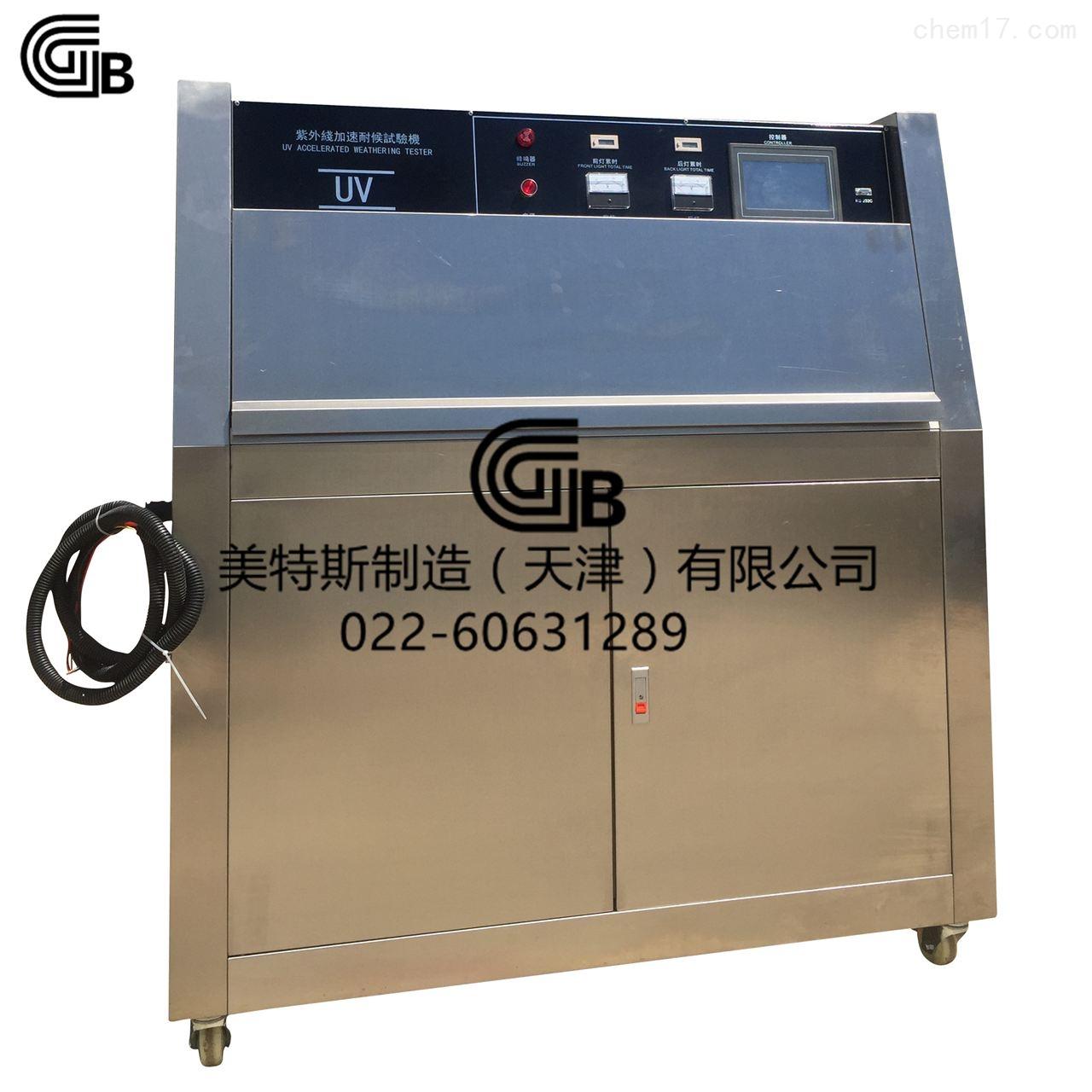 荧光紫外线耐候老化试验箱