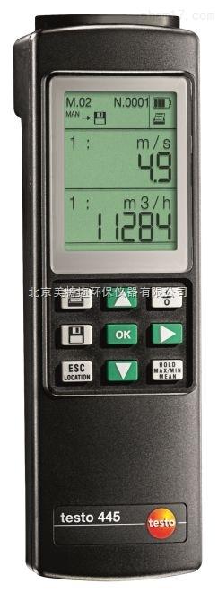 testo 445多功能风速测量仪