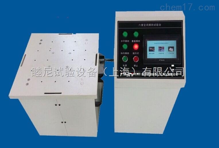 振动设备系列