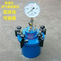 CA-5數顯混凝土含氣量(供應廠家)直讀式混凝土含氣量價格