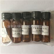 乌苯美司杂质对照品