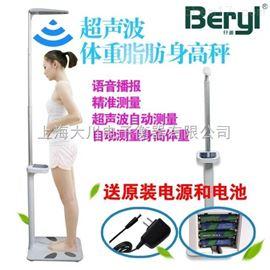 BYH01出口型語音電子秤,全英文語音電子秤,中國代購語音電子秤