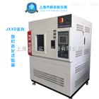 上海生产氙灯试验箱