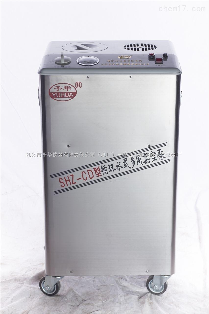SHZ-CD循环水式多用真空泵生产厂家/技术参数实物/图片