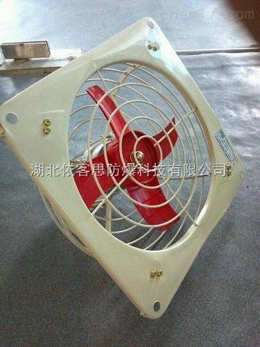 FAG-400/220V防爆排风扇