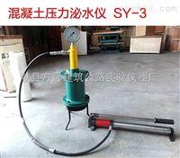 新型混凝土压力泌水仪、压力泌水仪