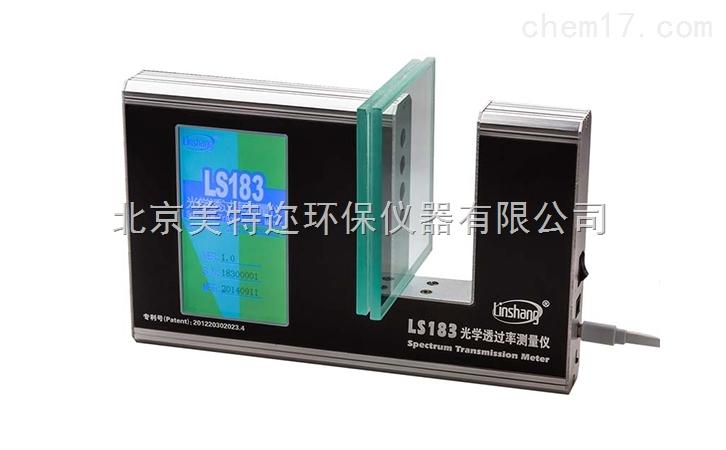 LS183玻璃光学透过率测量仪