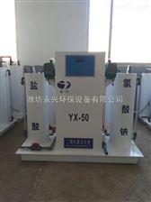 YX二氧化氯发生器厂家常年直销欢迎订购