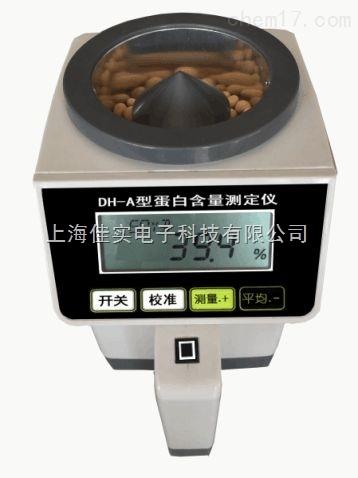 大豆蛋白测定仪/大豆蛋白分析仪/大豆蛋白质检测仪/蛋白仪