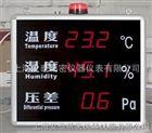 HTTREA声光报警温湿度压差显示屏HTTREA
