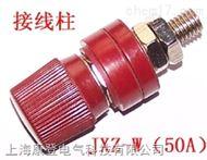 JXZ-W(50A)型接线柱接线柱