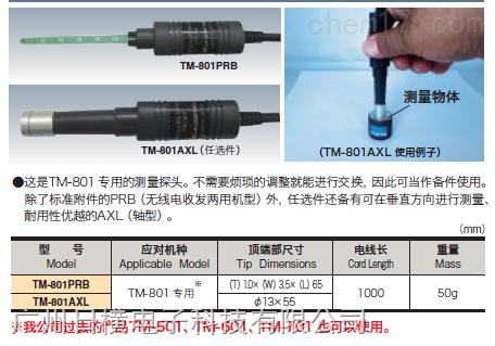 TM-801AXL高斯计探头日本强力KANETEC