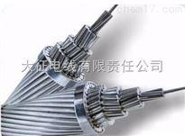 JL/LB1A300/40厂家供应JL/LB1A300/40铝包钢钢芯铝绞线