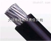 高压架空线JKLYJ150平方国标价格绝缘架空电缆