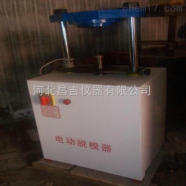 LD-141型电动脱模器