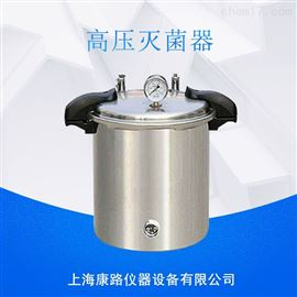 YXQ-SG46-280SA煤电两用手提式灭菌器(移位式快开盖型)