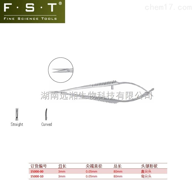 FST弹簧剪15000-00 小鼠解剖解剖剪刀 Vannas 迷你型弹簧剪-直/8cm
