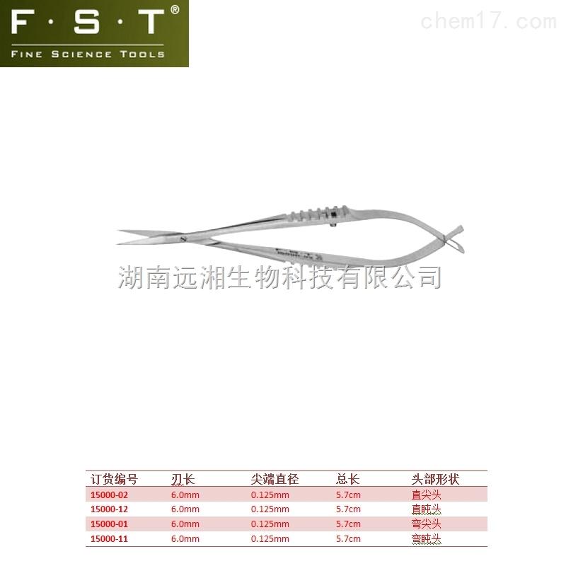 Cohan-Vannas弹簧剪 FST弹簧剪15000-01 Vannas剪刀