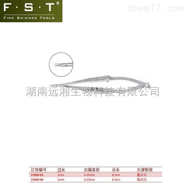 FST弹簧剪15000-04
